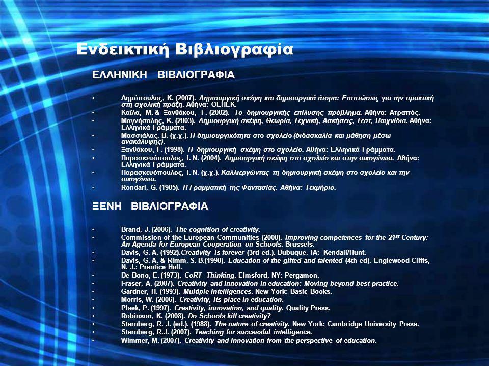 Eνδεικτική Βιβλιογραφία ΕΛΛΗΝΙΚΗ ΒΙΒΛΙΟΓΡΑΦΙΑ •Δημόπουλος, Κ. (2007). Δημιουργική σκέψη και δημιουργικά άτομα: Επιπτώσεις για την πρακτική στη σχολική