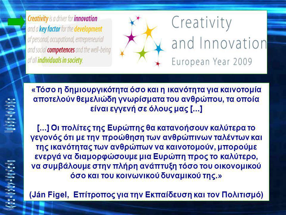 ΔΗΜΙΟΥΡΓΙΚΟΤΗΤΑ = προϋπόθεση της καινοτομίας ΚΑΙΝΟΤΟΜΙΑ = έκβαση της εν χρήσει δημιουργικότητας δημιουργία ιδεών περισσότερο από ιδέες Εισαγωγή: Έννοιες («ονομάτων επίσκεψις»)