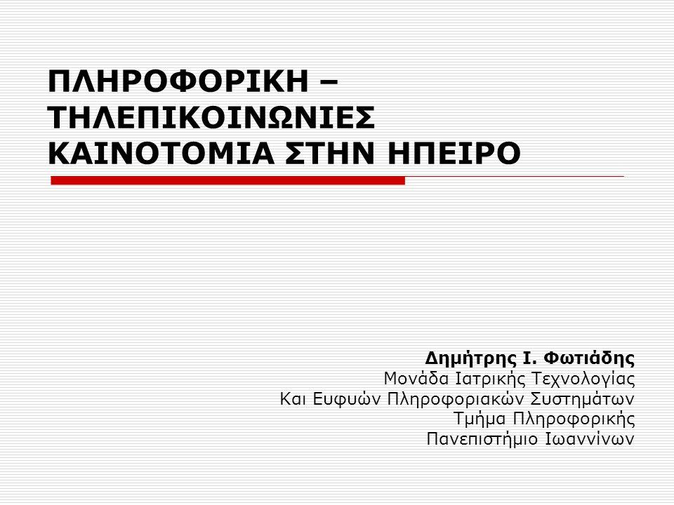 ΥΠΟΔΟΜΗ ΣΤΗΝ ΗΠΕΙΡΟ Ποσοστό ΜΜΕ με πρόσβαση στο διαδίκτυο Ήπειρος33.1 % Ελλάδα43.7 % Ευρώπη70 % Ποσοστό ΜΜΕ με δικό τους δικτυακό τόπο Ήπειρος23.8 % Ελλάδα28.1 % Ευρώπη43.4 %