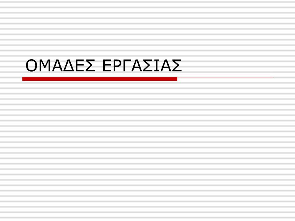 ΟΜΑΔΕΣ ΕΡΓΑΣΙΑΣ