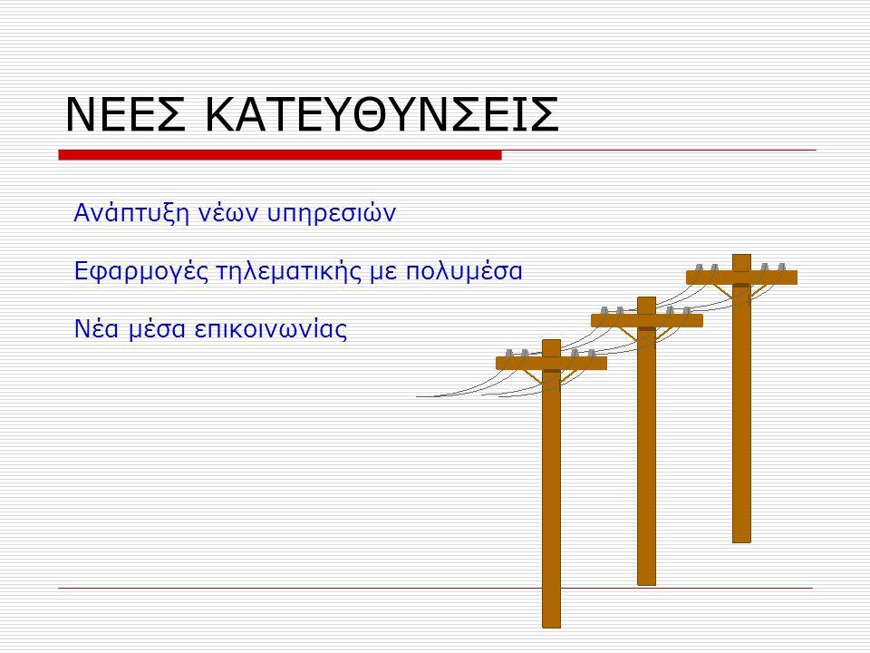 ΒΑΣΙΚΕΣ ΠΑΡΑΔΟΧΕΣ  Καινοτομία ως σύστημα Ε&Α+ΧΡ+ΜΤ+ΑΝΠ+ΔΚ  Εσωτερικό / Εξωτερικό περιβάλλον καινοτομίας  4 Τύποι Περιβάλλοντος Καινοτομίας  Ενδο-επιχειρησιακή καινοτομία  Καινοτομία στο πλαίσιο της βιομηχανικής συνοικίας  Καινοτομία εντός περιφερειακών θεσμών και πολιτικών  Καινοτομία σε φυσικό-ψηφιακό περιβάλλον