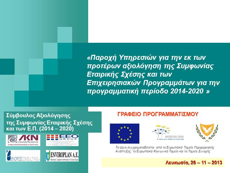 « Παροχή Υπηρεσιών για την εκ των προτέρων αξιολόγηση της Συμφωνίας Εταιρικής Σχέσης και των Επιχειρησιακών Προγραμμάτων για την προγραμματική περίοδο 2014-2020 » Σύμβουλος Αξιολόγησης της Συμφωνίας Εταιρικής Σχέσης και των Ε.Π.