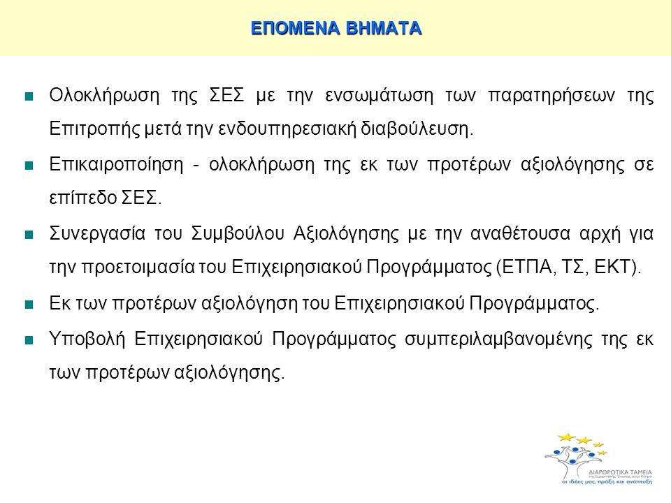 ΕΠΟΜΕΝΑ ΒΗΜΑΤΑ  Ολοκλήρωση της ΣΕΣ με την ενσωμάτωση των παρατηρήσεων της Επιτροπής μετά την ενδουπηρεσιακή διαβούλευση.