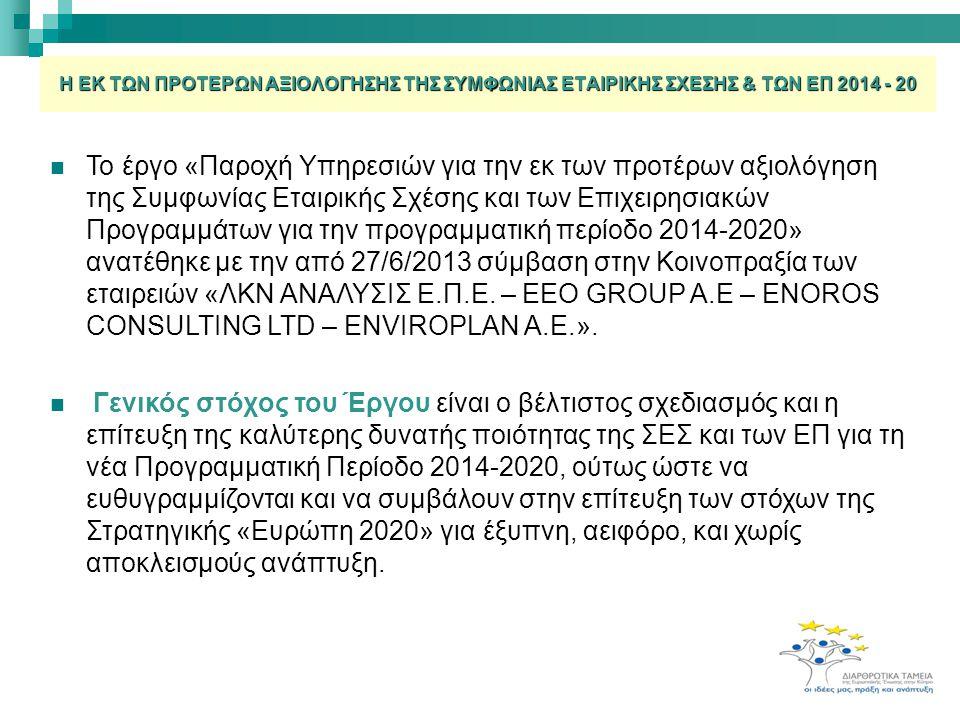  Το έργο «Παροχή Υπηρεσιών για την εκ των προτέρων αξιολόγηση της Συμφωνίας Εταιρικής Σχέσης και των Επιχειρησιακών Προγραμμάτων για την προγραμματική περίοδο 2014-2020» ανατέθηκε με την από 27/6/2013 σύμβαση στην Κοινοπραξία των εταιρειών «ΛΚΝ ΑΝΑΛΥΣΙΣ Ε.Π.Ε.