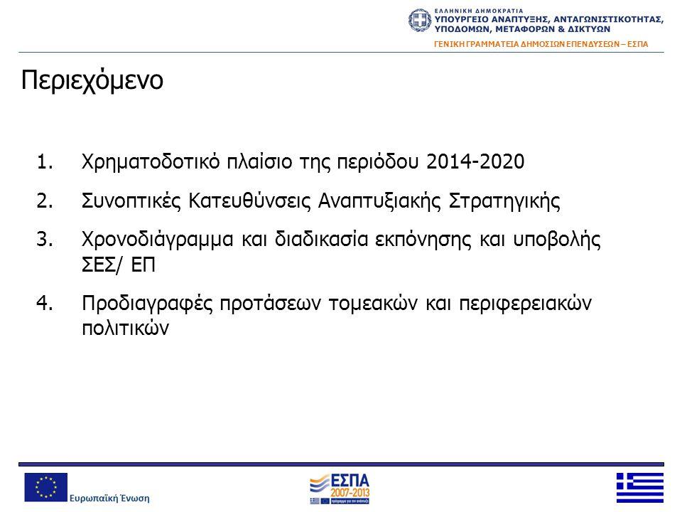 ΓΕΝΙΚΗ ΓΡΑΜΜΑΤΕΙΑ ΔΗΜΟΣΙΩΝ ΕΠΕΝΔΥΣΕΩΝ – ΕΣΠΑ Περιεχόμενο 1.Χρηματοδοτικό πλαίσιο της περιόδου 2014-2020 2.Συνοπτικές Κατευθύνσεις Αναπτυξιακής Στρατηγ