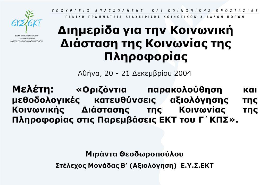 Διημερίδα για την Κοινωνική Διάσταση της Κοινωνίας της Πληροφορίας Αθήνα, 20 - 21 Δεκεμβρίου 2004 Μελέτη: «Οριζόντια παρακολούθηση και μεθοδολογικές κατευθύνσεις αξιολόγησης της Κοινωνικής Διάστασης της Κοινωνίας της Πληροφορίας στις Παρεμβάσεις ΕΚΤ του Γ΄ΚΠΣ».