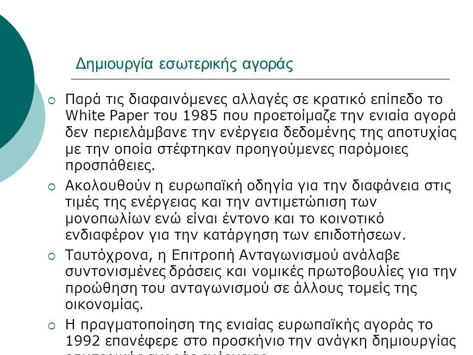 Δημιουργία εσωτερικής αγοράς  Παρά τις διαφαινόμενες αλλαγές σε κρατικό επίπεδο το White Paper του 1985 που προετοίμαζε την ενιαία αγορά δεν περιελάμβανε την ενέργεια δεδομένης της αποτυχίας με την οποία στέφτηκαν προηγούμενες παρόμοιες προσπάθειες.