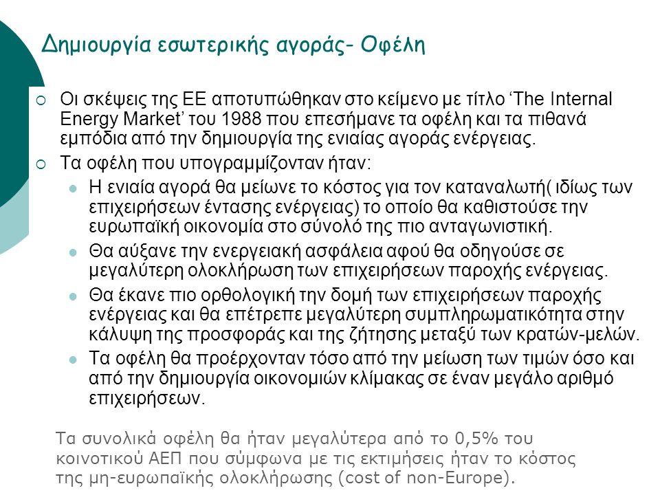 Δημιουργία εσωτερικής αγοράς- Οφέλη  Οι σκέψεις της ΕΕ αποτυπώθηκαν στο κείμενο με τίτλο 'The Internal Energy Market' του 1988 που επεσήμανε τα οφέλη