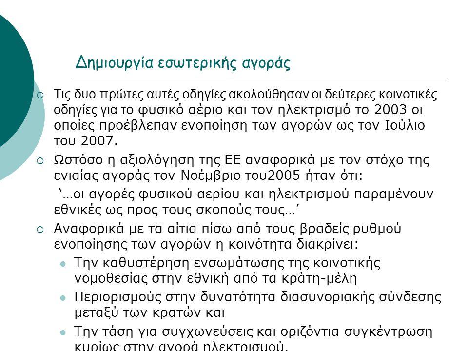 Δημιουργία εσωτερικής αγοράς  Τις δυο πρώτες αυτές οδηγίες ακολούθησαν οι δεύτερες κοινοτικές οδηγίες για το φυσικό αέριο και τον ηλεκτρισμό το 2003