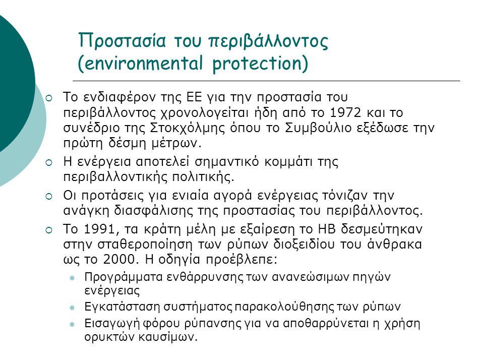 Προστασία του περιβάλλοντος (environmental protection)  Το ενδιαφέρον της ΕΕ για την προστασία του περιβάλλοντος χρονολογείται ήδη από το 1972 και το συνέδριο της Στοκχόλμης όπου το Συμβούλιο εξέδωσε την πρώτη δέσμη μέτρων.