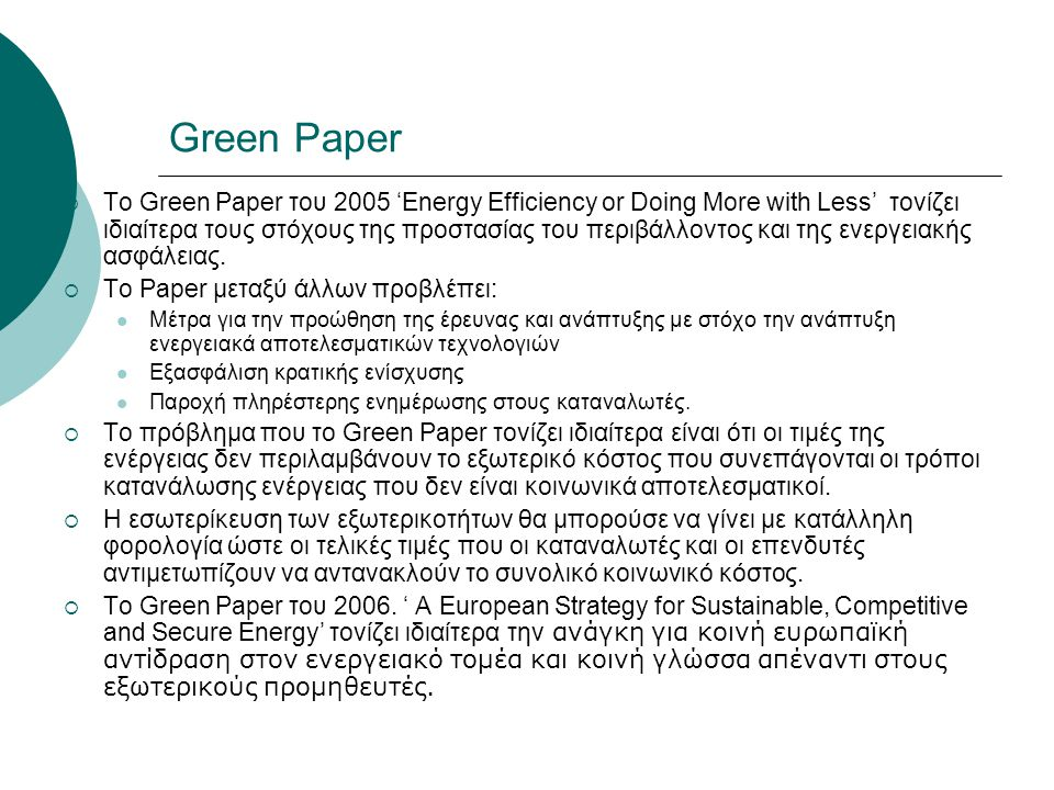 Green Paper  Το Green Paper του 2005 'Energy Efficiency or Doing More with Less' τονίζει ιδιαίτερα τους στόχους της προστασίας του περιβάλλοντος και της ενεργειακής ασφάλειας.
