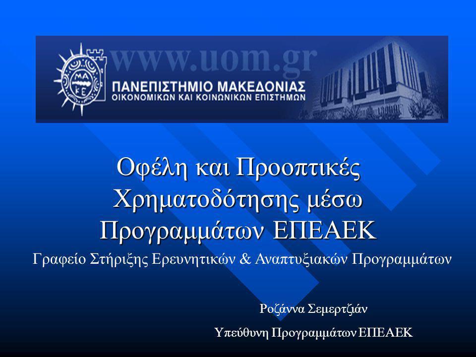 Στόχοι του Γραφείου ΕΠΕΑΕΚ (1) Πριν από την έγκριση πρότασης εκτέλεση έργου  Nα παρακολουθεί τους φορείς χρηματοδότησης και γενικότερα την σχετική αγορά για ενδιαφέροντα νέα έργα με βάση το προφίλ του προσωπικού του ιδρύματος.