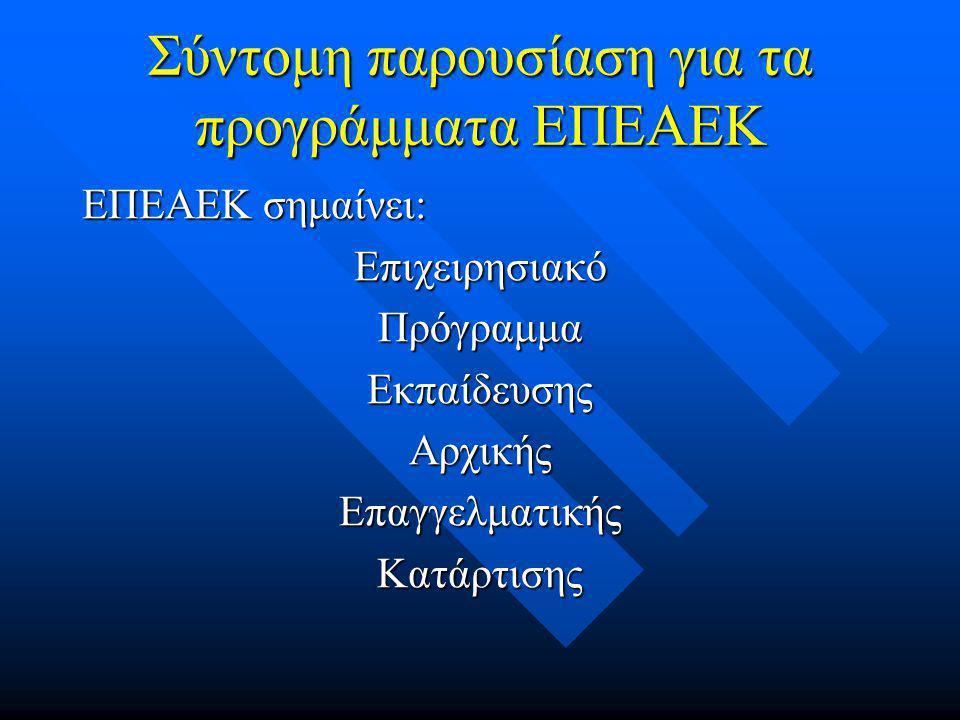 Στόχος του Προγράμματος ΕΠΕΑΕΚ Να ανταποκριθεί η Ελλάδα στις προκλήσεις που διαμορφώνονται διεθνώς με την ανάπτυξη των νέων τεχνολογιών, μετατρέποντάς τις σε ευκαιρίες ανάπτυξης και ποιότητας ζωής.