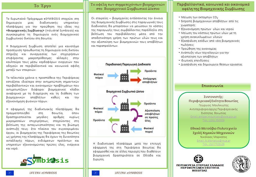 Τα οφέλη των συμμετεχόντων βιομηχανιών στο Βιομηχανικό Συμβιωτικό Δίκτυο LIFE ΕNV- eSYMBIOSIS Το Έργο Περιβαλλοντικά, κοινωνικά και οικονομικά οφέλη της Βιομηχανικής Συμβίωσης Η διαδικτυακή πλατφόρμα μετά την επιτυχή εφαρμογή της στη Περιφέρεια Βοιωτίας θα εφαρμοσθεί και σε άλλες περιοχές που διαθέτουν βιομηχανική δραστηριότητα σε Ελλάδα και Ευρώπη.