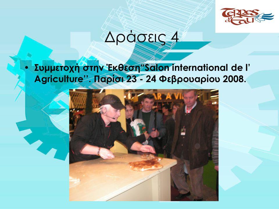 Δράσεις 4 • Συμμετοχή στην Έκθεση Salon international de l' Agriculture''.