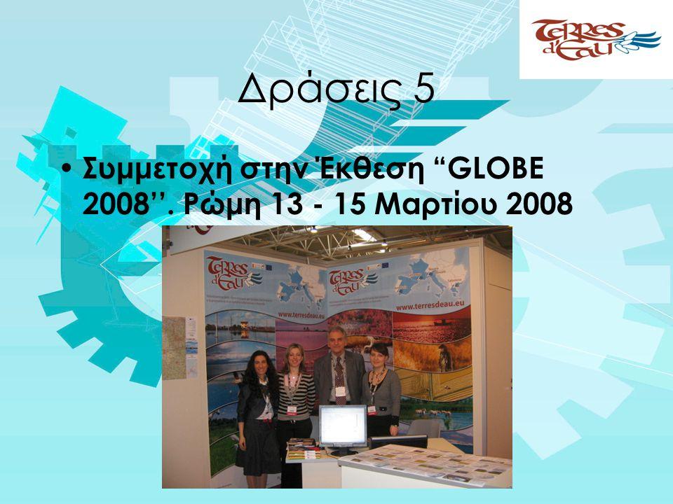 Δράσεις 5 • Συμμετοχή στην Έκθεση GLOBE 2008''. Ρώμη 13 - 15 Μαρτίου 2008