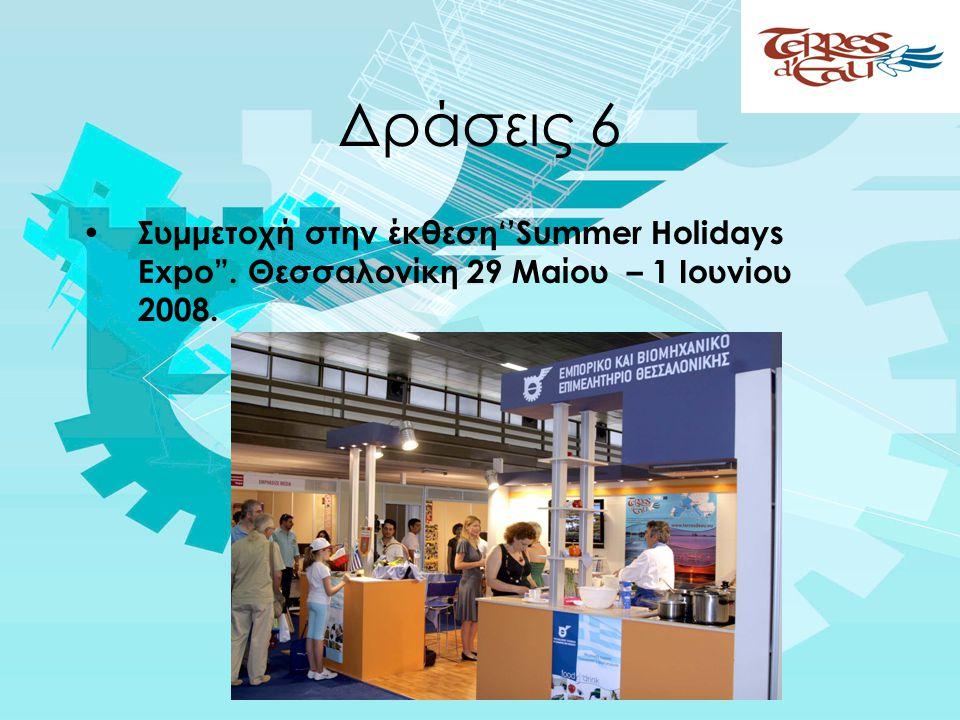 Δράσεις 6 • Συμμετοχή στην έκθεση''Summer Holidays Expo . Θεσσαλονίκη 29 Μαίου – 1 Ιουνίου 2008.