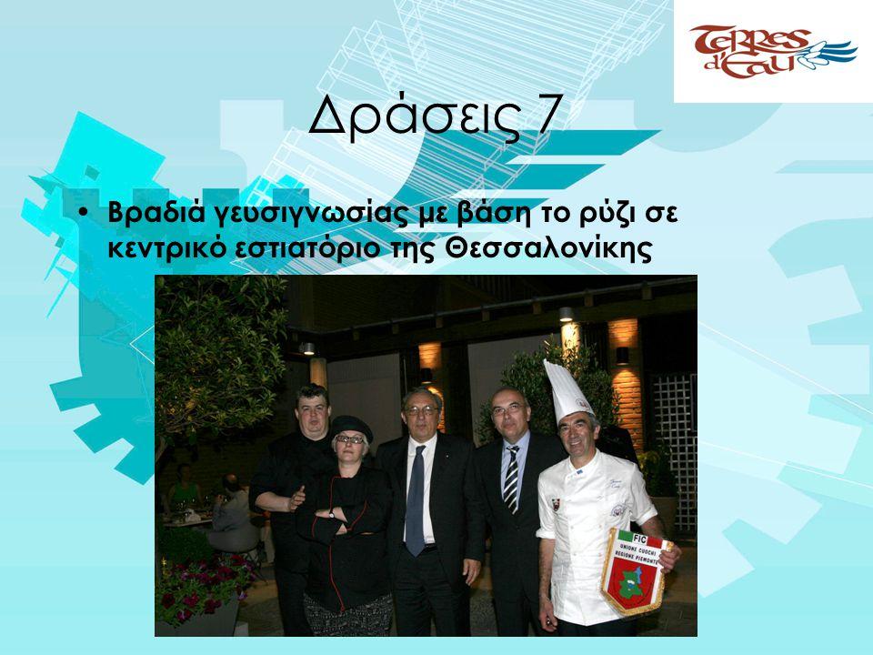 Δράσεις 7 • Βραδιά γευσιγνωσίας με βάση το ρύζι σε κεντρικό εστιατόριο της Θεσσαλονίκης