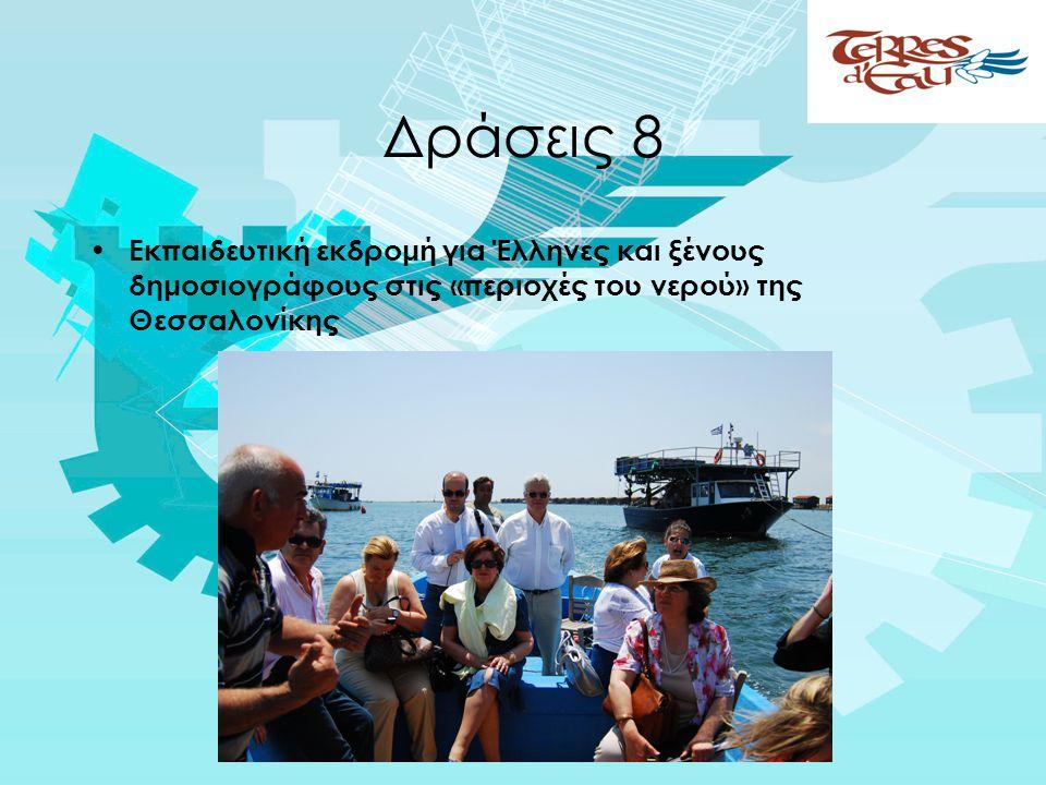 Δράσεις 8 • Εκπαιδευτική εκδρομή για Έλληνες και ξένους δημοσιογράφους στις «περιοχές του νερού» της Θεσσαλονίκης