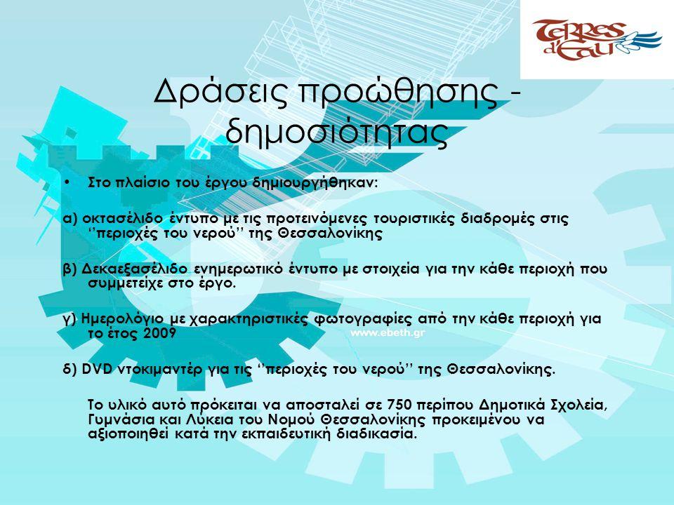 Δράσεις προώθησης - δημοσιότητας • Στο πλαίσιο του έργου δημιουργήθηκαν: α) οκτασέλιδο έντυπο με τις προτεινόμενες τουριστικές διαδρομές στις ''περιοχές του νερού'' της Θεσσαλονίκης β) Δεκαεξασέλιδο ενημερωτικό έντυπο με στοιχεία για την κάθε περιοχή που συμμετείχε στο έργο.