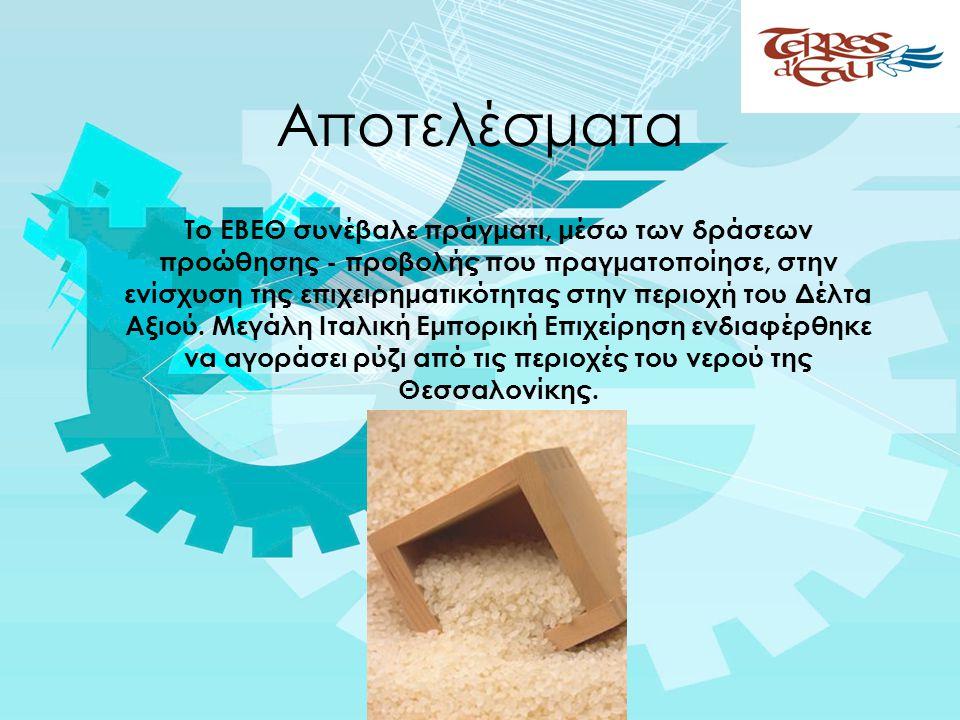 Αποτελέσματα Το ΕΒΕΘ συνέβαλε πράγματι, μέσω των δράσεων προώθησης - προβολής που πραγματοποίησε, στην ενίσχυση της επιχειρηματικότητας στην περιοχή του Δέλτα Αξιού.