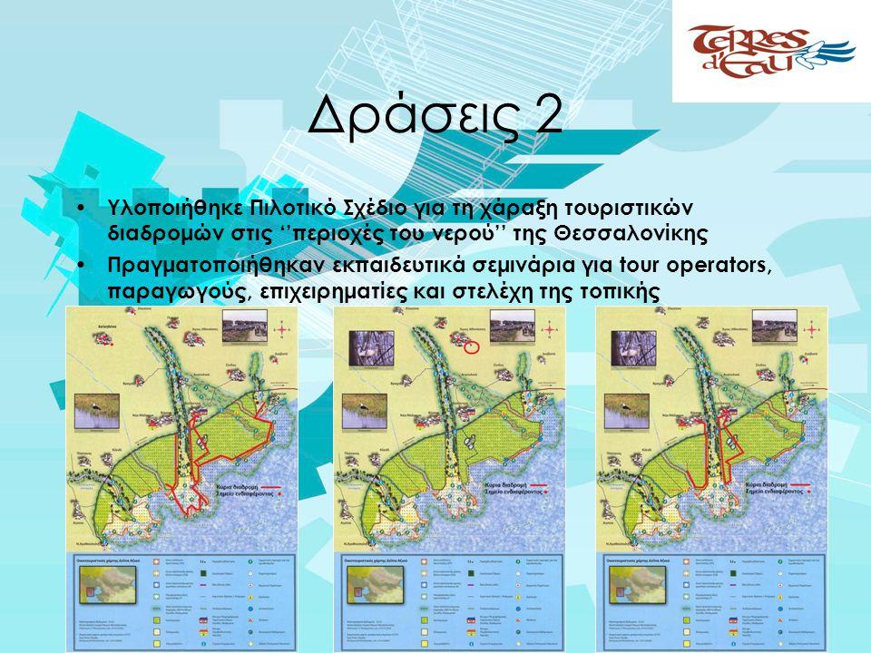 Δράσεις 2 • Υλοποιήθηκε Πιλοτικό Σχέδιο για τη χάραξη τουριστικών διαδρομών στις ''περιοχές του νερού'' της Θεσσαλονίκης • Πραγματοποιήθηκαν εκπαιδευτικά σεμινάρια για tour operators, παραγωγούς, επιχειρηματίες και στελέχη της τοπικής αυτοδιοίκησης