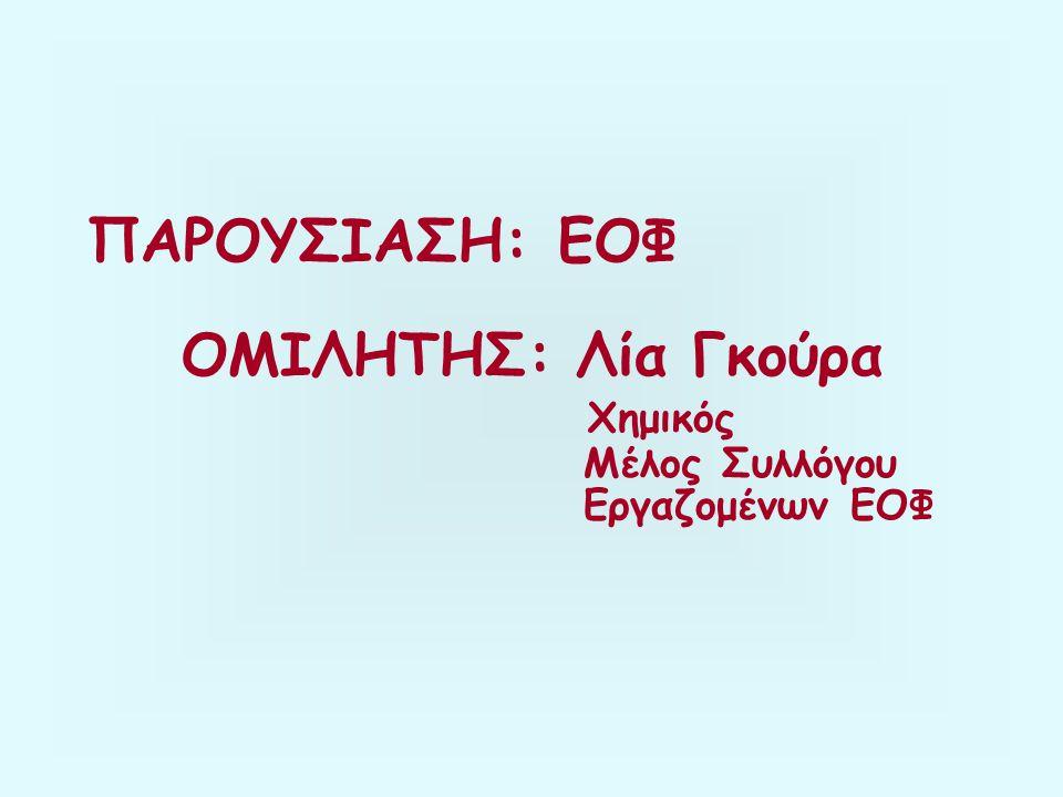 ΙΑΤΡΟΤΕΧΝΟΛΟΓΙΚΑ ΠΡΟΪΟΝΤΑ ΣΥΛΛΟΓΟΣ ΕΡΓΑΖΟΜΕΝΩΝ ΕΟΦ 17 ΙΟΥΝΙΟΥ 2006