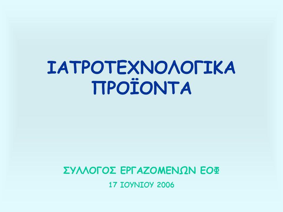 ΝΕΑ ΠΡΟΣΕΓΓΙΣΗ 1986 - Αρχή της εναρμόνισης των βασικών απαιτήσεων και των κανονισμών τυποποίησης που θα πρέπει να πληρούν τα προϊόντα προκειμένου να φέρουν τη σήμανση CE και να κυκλοφορούν ελεύθερα στην ενιαία Ευρωπαϊκή αγορά