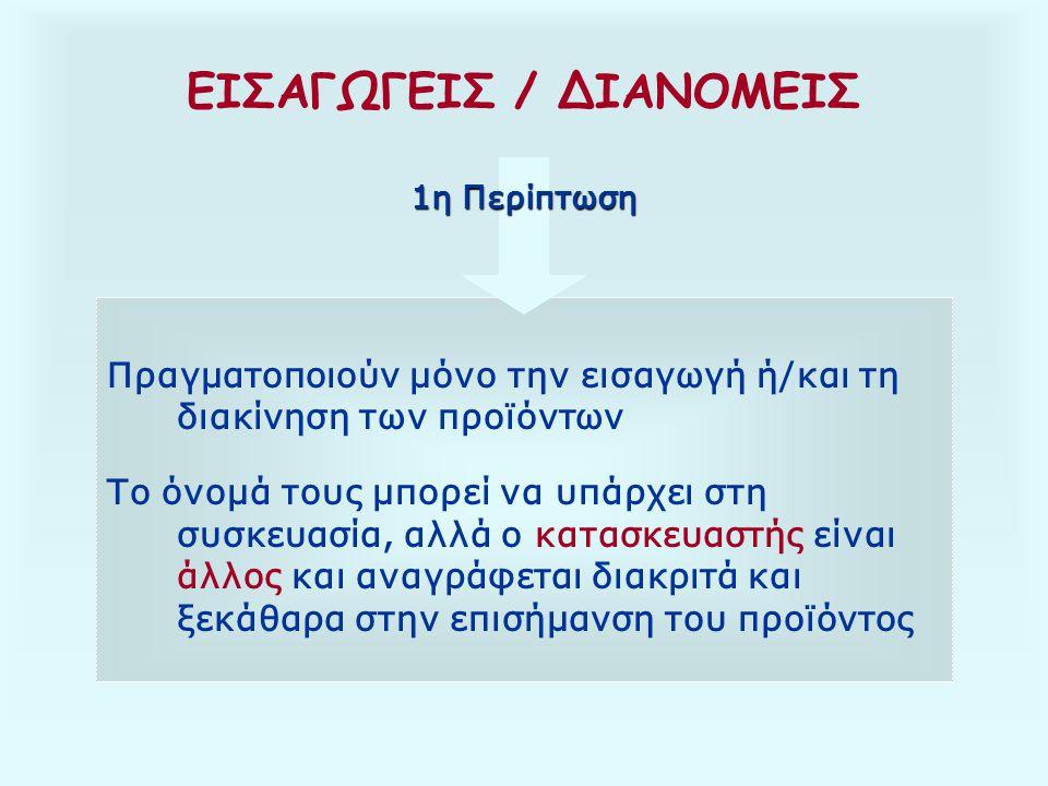 ΕΙΣΑΓΩΓΕΙΣ / ΔΙΑΝΟΜΕΙΣ Να διασφαλίζουν τη συμμόρφωση του κατασκευαστή με τις απαιτήσεις της νομοθεσίας Να διαθέτουν ολοκληρωμένο σύστημα ιχνηλασιμότητας του προϊόντος από την είσοδό του στην Ελλάδα μέχρι τον τελικό αποδέκτη Να παρέχουν ικανοποιητική υποστήριξη μετά την πώληση Να μην προβαίνουν σε παραπλανητική διαφήμιση Να συμμορφώνονται με τις διατάξεις της Υπουργικής Απόφασης ΔΥ8δ/ΓΠ οικ./1348/2004 «Αρχές και κατευθυντήριες γραμμές ορθής πρακτικής διανομής Ιατροτεχνολογικών Προϊόντων» Υποχρεώσεις