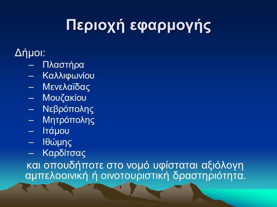 Περιοχή εφαρμογής Δήμοι: –Πλαστήρα – Καλλιφωνίου – Μενελαϊδας – Μουζακίου – Νεβρόπολης – Μητρόπολης – Ιτάμου – Ιθώμης – Καρδίτσας και οπουδήποτε στο νομό υφίσταται αξιόλογη αμπελοοινική ή οινοτουριστική δραστηριότητα.
