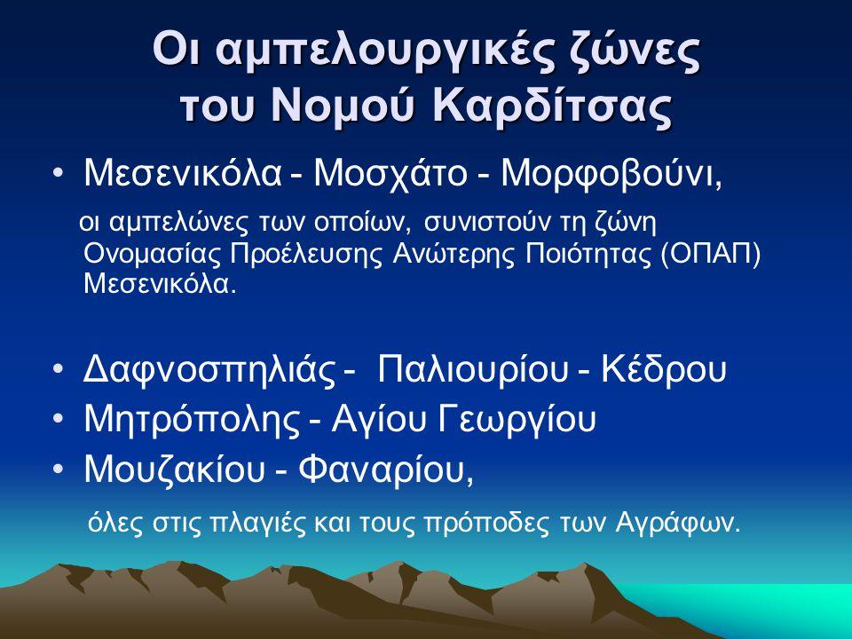 Οι αμπελουργικές ζώνες του Νομού Καρδίτσας •Μεσενικόλα - Μοσχάτο - Μορφοβούνι, οι αμπελώνες των οποίων, συνιστούν τη ζώνη Ονομασίας Προέλευσης Ανώτερης Ποιότητας (ΟΠΑΠ) Μεσενικόλα.