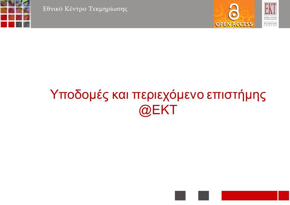 Υποδομές και περιεχόμενο επιστήμης @ΕΚΤ