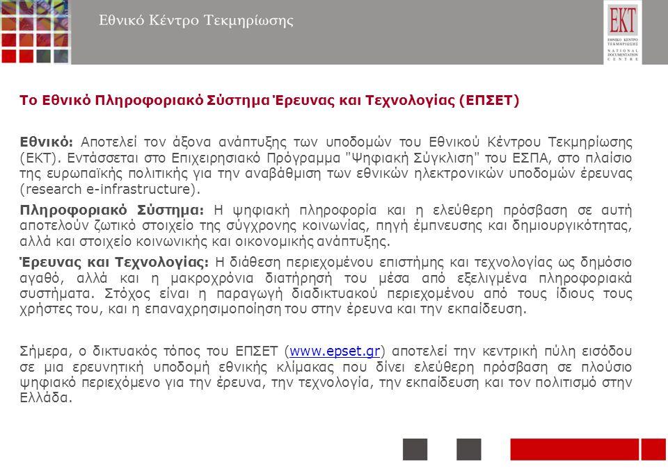 To Εθνικό Πληροφοριακό Σύστημα Έρευνας και Τεχνολογίας (ΕΠΣΕΤ) Εθνικό: Aποτελεί τον άξονα ανάπτυξης των υποδομών του Εθνικού Κέντρου Τεκμηρίωσης (ΕΚΤ)