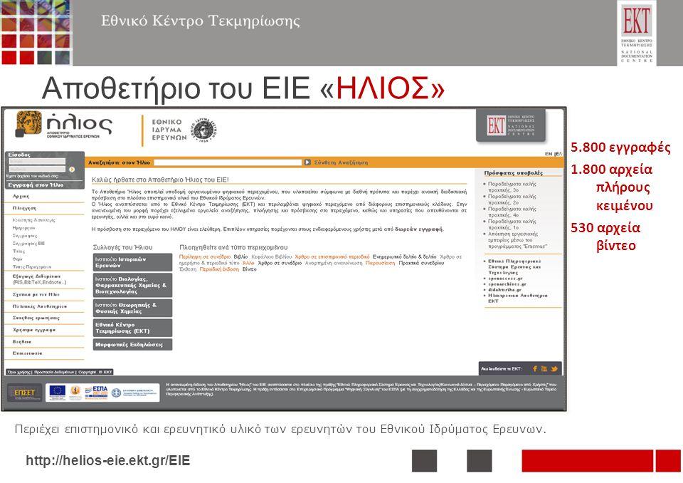5.800 εγγραφές 1.800 αρχεία πλήρους κειμένου 530 αρχεία βίντεο Αποθετήριο του ΕΙΕ «ΗΛΙΟΣ» http://helios-eie.ekt.gr/EIE Περιέχει επιστημονικό και ερευν