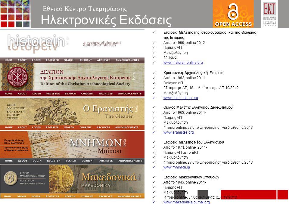 Ηλεκτρονικές Εκδόσεις  Εταιρεία Μελέτης της Ιστοριογραφίας και της Θεωρίας της Ιστορίας  Από το 1999, online 2012-  Πλήρης ΑΠ  Με αξιολόγηση  11