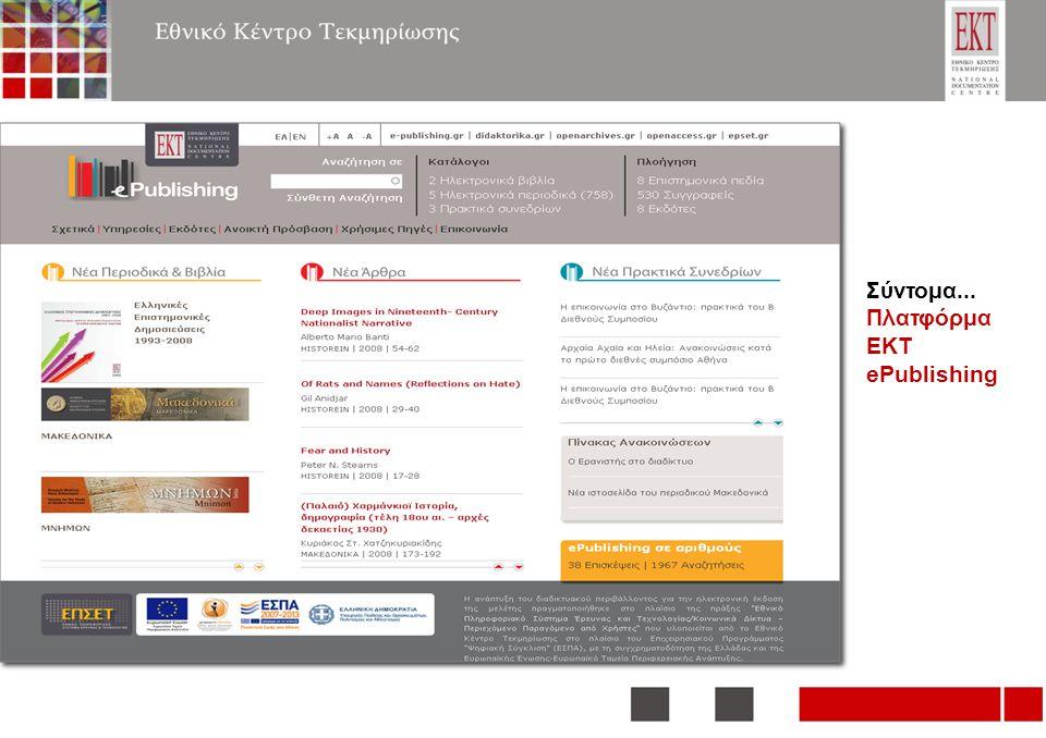Σύντομα... Πλατφόρμα ΕΚΤ ePublishing