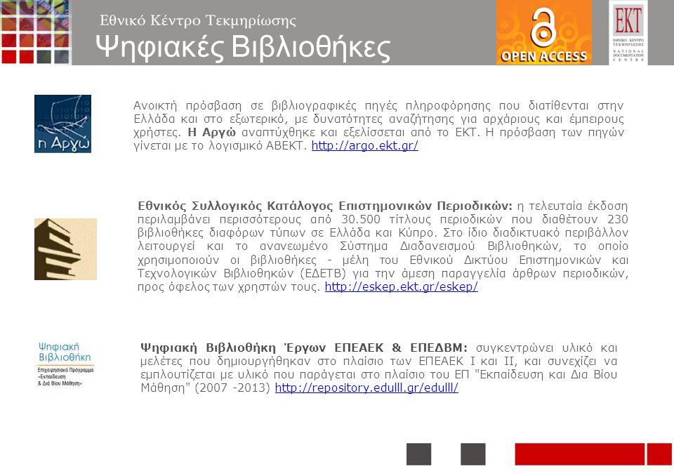 Ψηφιακές Βιβλιοθήκες Ανοικτή πρόσβαση σε βιβλιογραφικές πηγές πληροφόρησης που διατίθενται στην Ελλάδα και στο εξωτερικό, με δυνατότητες αναζήτησης γι