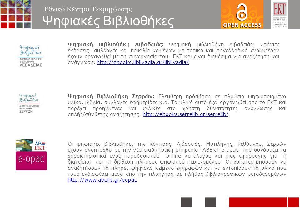 Ψηφιακές Βιβλιοθήκες Ψηφιακή Βιβλιοθήκη Σερρών: Ελευθερη πρόσβαση σε πλούσιο ψηφιοποιημένο υλικό, βιβλία, συλλογές εφημερίδες κ.α. Το υλικό αυτό έχει