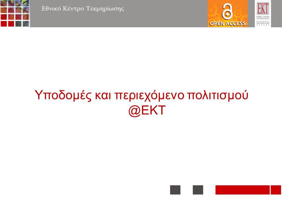 Υποδομές και περιεχόμενο πολιτισμού @ΕΚΤ