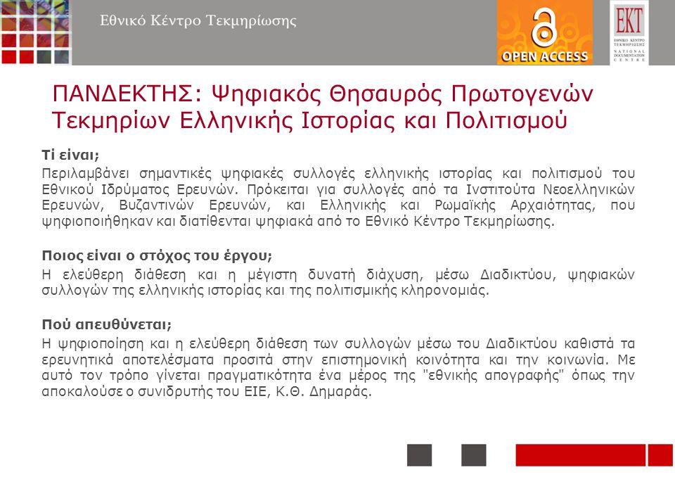 ΠΑΝΔΕΚΤΗΣ: Ψηφιακός Θησαυρός Πρωτογενών Τεκμηρίων Ελληνικής Ιστορίας και Πολιτισμού Τί είναι; Περιλαμβάνει σημαντικές ψηφιακές συλλογές ελληνικής ιστο