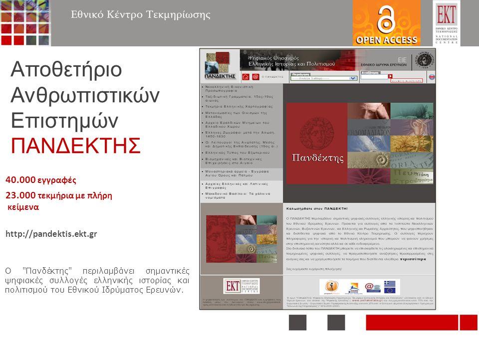 Αποθετήριο Ανθρωπιστικών Επιστημών ΠΑΝΔΕΚΤΗΣ 40.000 εγγραφές 23.000 τεκμήρια με πλήρη κείμενα http://pandektis.ekt.gr Ο