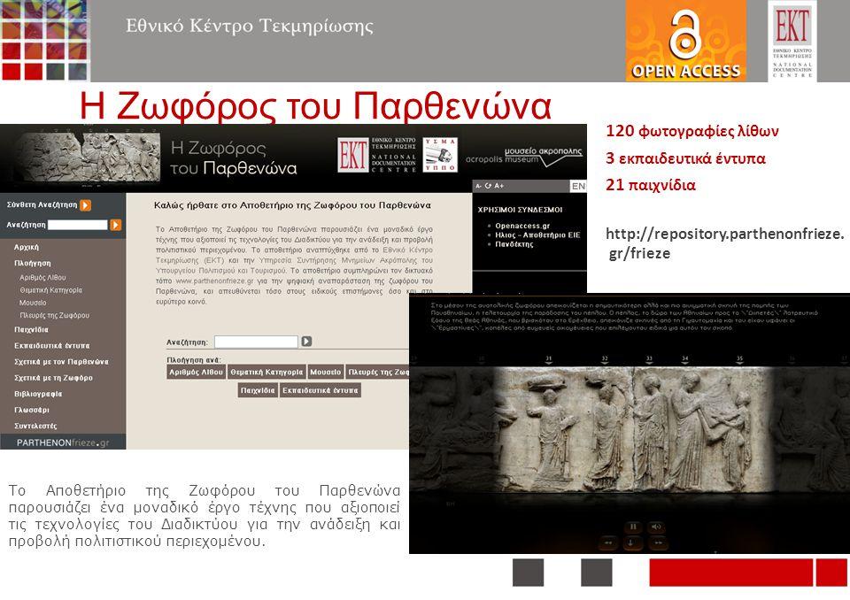 Η Ζωφόρος του Παρθενώνα 120 φωτογραφίες λίθων 3 εκπαιδευτικά έντυπα 21 παιχνίδια http://repository.parthenonfrieze. gr/frieze Το Αποθετήριο της Ζωφόρο