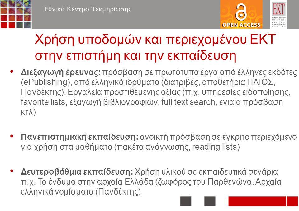 Χρήση υποδομών και περιεχομένου ΕΚΤ στην επιστήμη και την εκπαίδευση • Διεξαγωγή έρευνας: πρόσβαση σε πρωτότυπα έργα από έλληνες εκδότες (ePublishing)