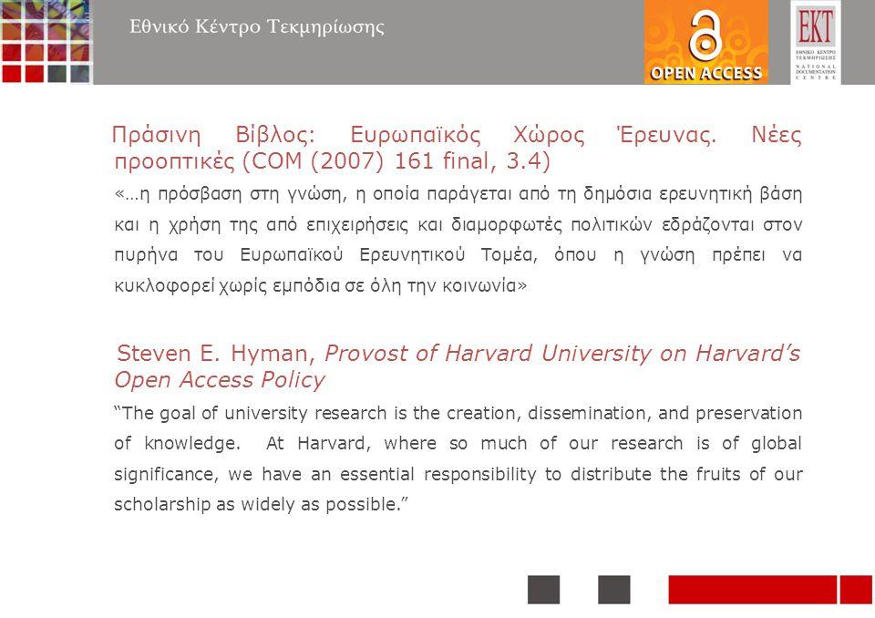 Πράσινη Βίβλος: Ευρωπαϊκός Χώρος Έρευνας. Νέες προοπτικές (COM (2007) 161 final, 3.4) «…η πρόσβαση στη γνώση, η οποία παράγεται από τη δημόσια ερευνητ