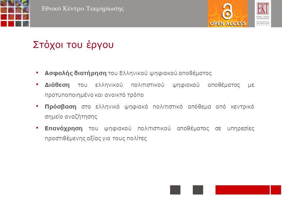 Στόχοι του έργου • Ασφαλής διατήρηση του Ελληνικού ψηφιακού αποθέματος • Διάθεση του ελληνικού πολιτιστικού ψηφιακού αποθέματος με προτυποποιημένο και