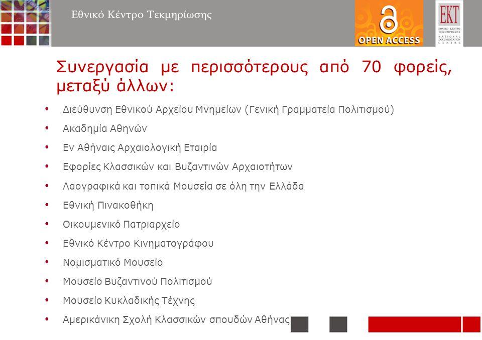 Συνεργασία με περισσότερους από 70 φορείς, μεταξύ άλλων: • Διεύθυνση Εθνικού Αρχείου Μνημείων (Γενική Γραμματεία Πολιτισμού) • Ακαδημία Αθηνών • Εν Αθ