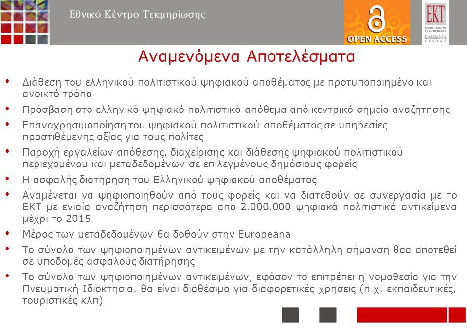 Αναμενόμενα Αποτελέσματα • Διάθεση του ελληνικού πολιτιστικού ψηφιακού αποθέματος με προτυποποιημένο και ανοικτό τρόπο • Πρόσβαση στο ελληνικό ψηφιακό