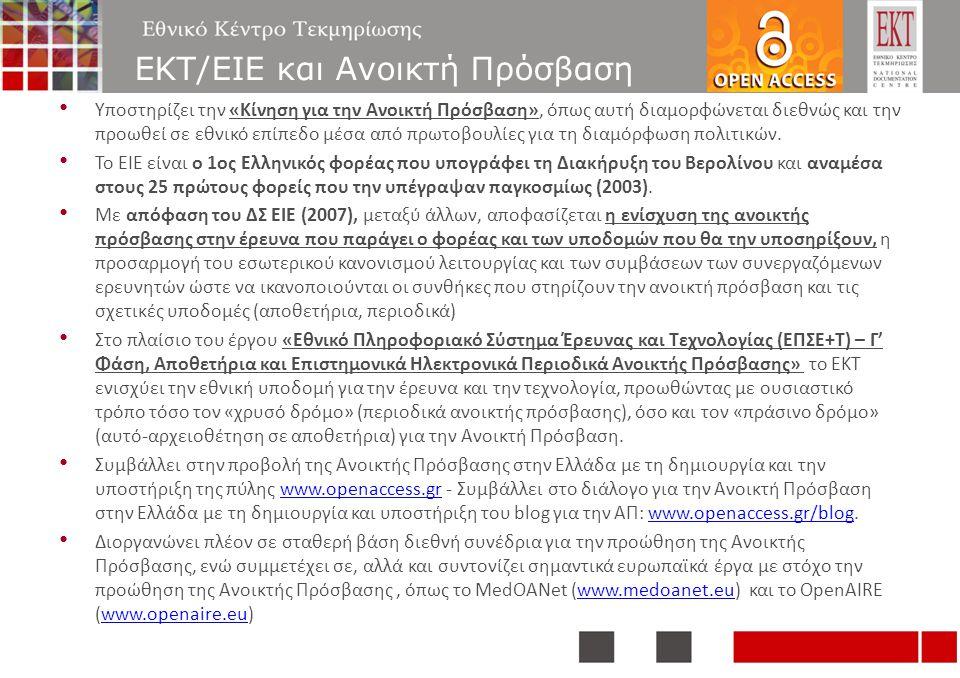 ΕΚΤ/ΕΙΕ και Ανοικτή Πρόσβαση • Υποστηρίζει την «Κίνηση για την Ανοικτή Πρόσβαση», όπως αυτή διαμορφώνεται διεθνώς και την προωθεί σε εθνικό επίπεδο μέ