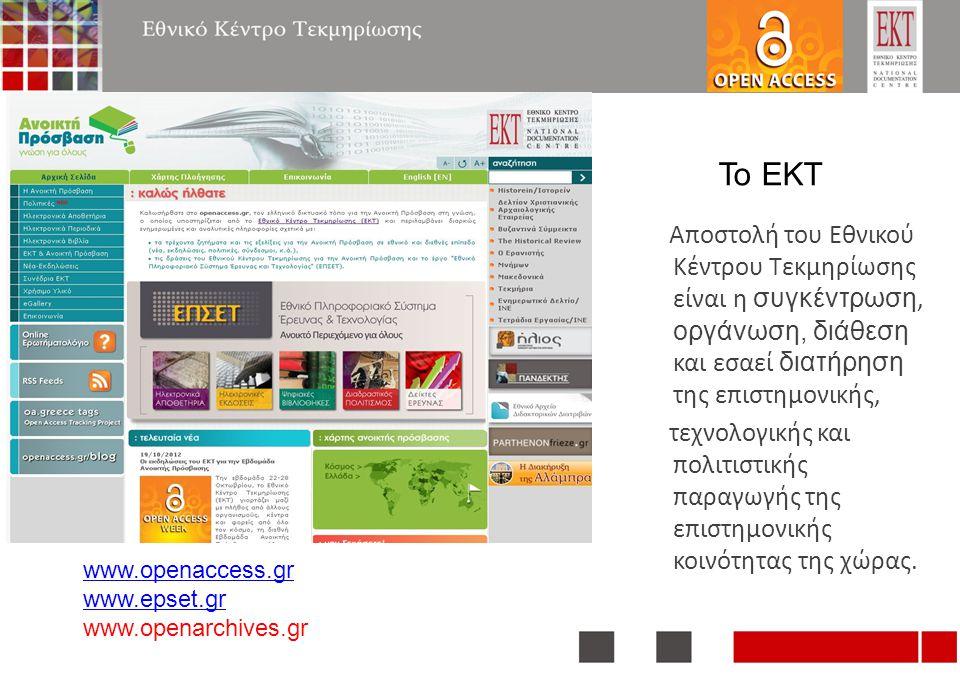 www.openaccess.gr www.epset.gr www.openarchives.gr Αποστολή του Εθνικού Κέντρου Τεκμηρίωσης είναι η συγκέντρωση, οργάνωση, διάθεση και εσαεί διατήρηση