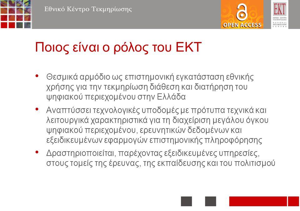 • Θεσμικά αρμόδιο ως επιστημονική εγκατάσταση εθνικής χρήσης για την τεκμηρίωση διάθεση και διατήρηση του ψηφιακού περιεχομένου στην Ελλάδα • Αναπτύσσ